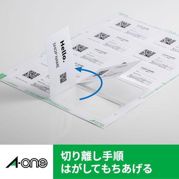 エーワン マルチカード 名刺用紙 フチまで印刷 クリアエッジ 両面 レーザー マット紙 白 標準 A4 10面 1袋(50シート入) 51652(取寄品)