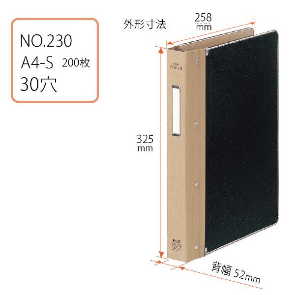 プラス MPバインダー A4 30穴(帳簿用ファイル) 33511
