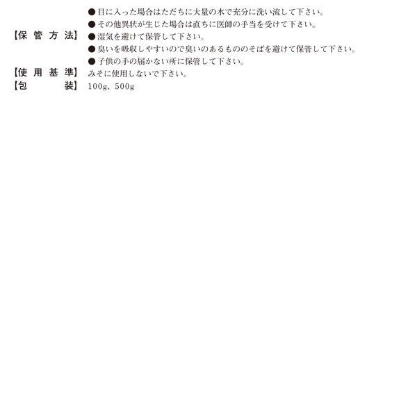 焼ミョウバン 500g
