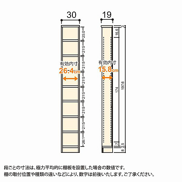 大洋 Shelfit(シェルフィット) エースラック/カラーラックS タフタイプ 幅300×奥行190×高さ2111mm ライトナチュラル 1台 (取寄品)