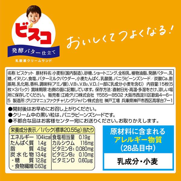 ビスコ<発酵バター仕立て>15枚 10個