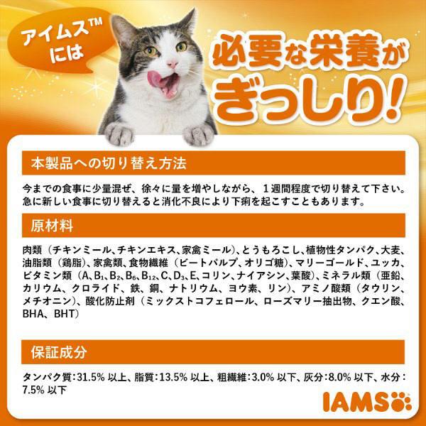 箱売アイムス7歳室内猫チキン1.5kg