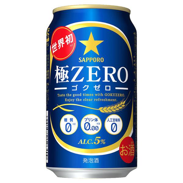サッポロ 極ZERO  350ml24缶