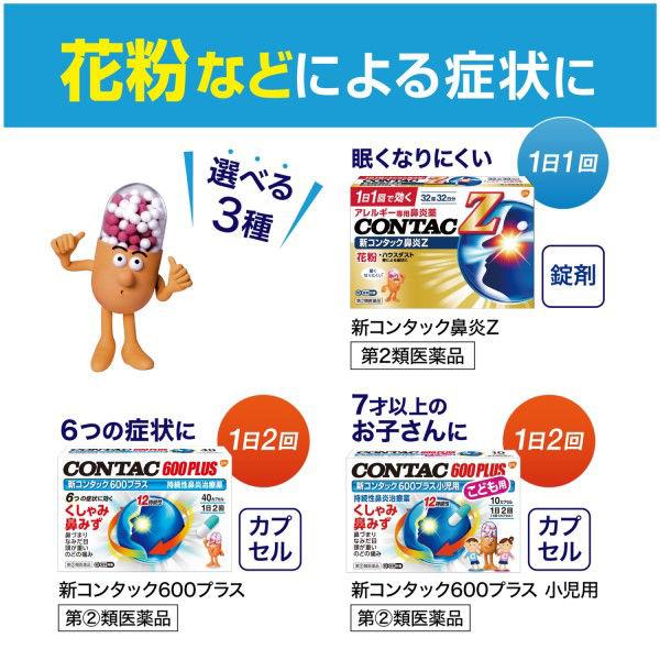新コンタック 600プラス 40C