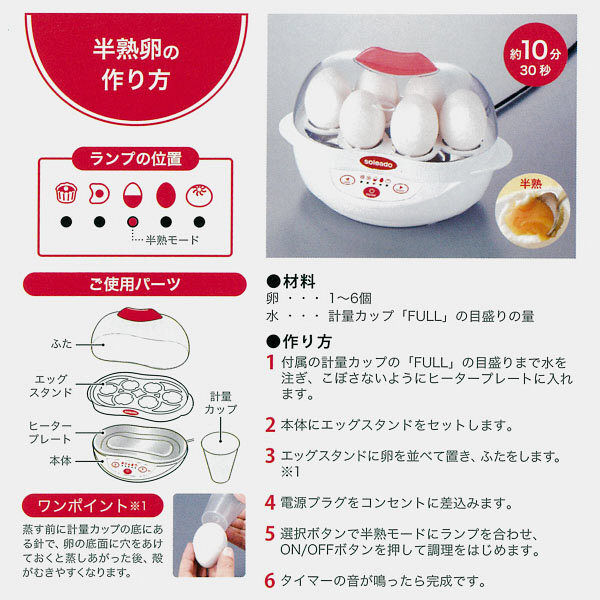 エッグスチーマー SO-159