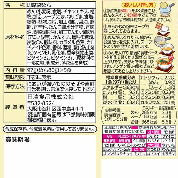 日清ラ王 醤油・豚骨・担々麺セット
