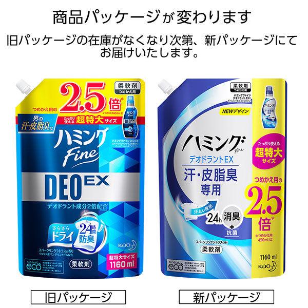 ハミングファイン替DEO EX超特大