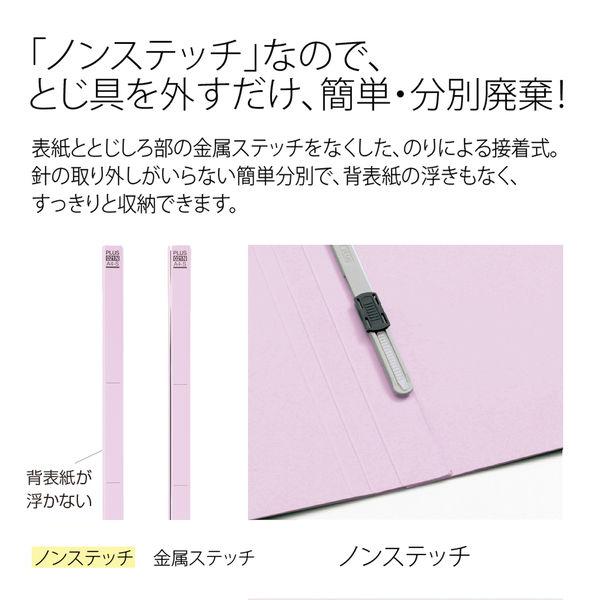 プラス フラットファイル厚とじ A4タテ 100冊 バイオレット No.021NW 樹脂製とじ具
