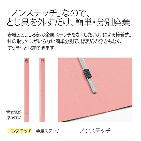 プラス フラットファイル厚とじ A4タテ 100冊 ピンク No.021NW 樹脂製とじ具