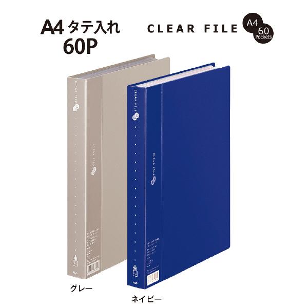 クリアファイルA4縦 紺 60P 30冊