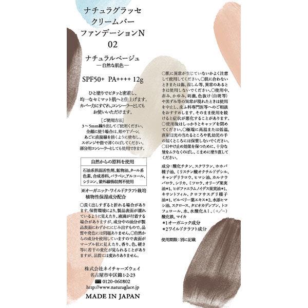 クリームバー ファンデーションN 02