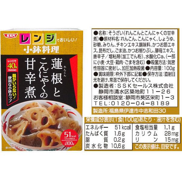 小鉢料理 和風総菜6種セット