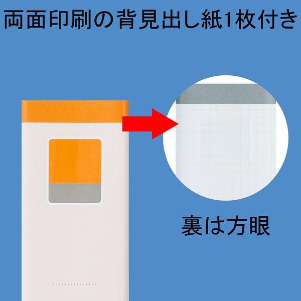 リングファイル A4縦 背幅36mm 橙
