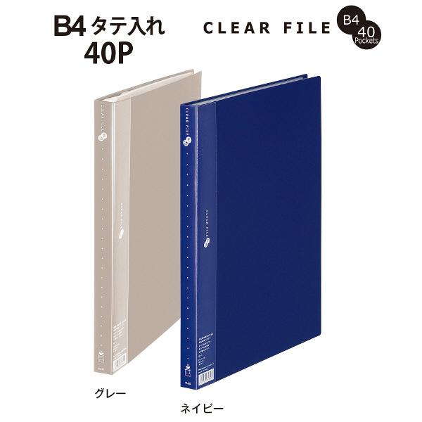 クリアーファイル 40ポケット B4タテ