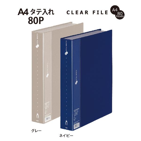 プラス スーパーエコノミークリアーファイル A4タテ 80ポケット ネイビー FC-128EL 88451