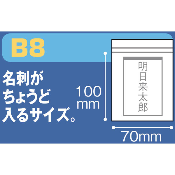 ユニパック C-4 B8 200枚
