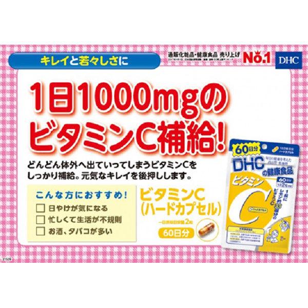 DHC ビタミンC 20日分 袋40粒