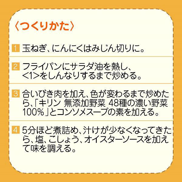 無添加野菜48種濃い野菜200ml24本