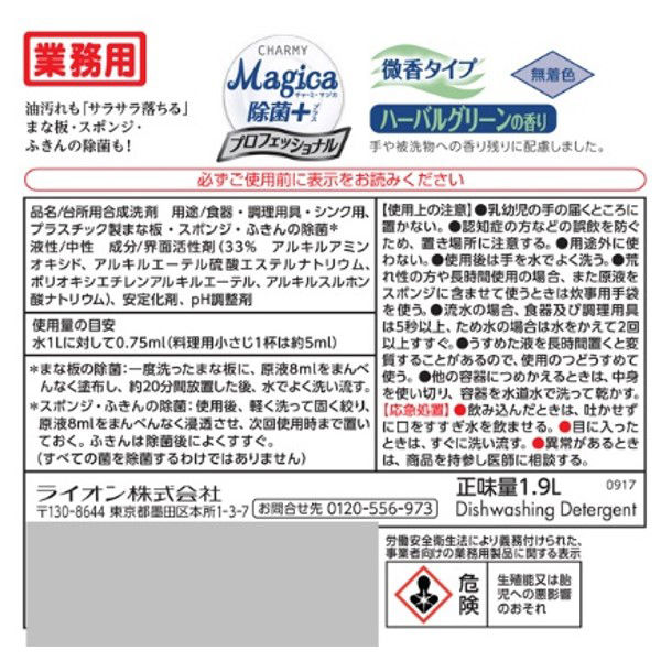 チャーミーマジカ 除菌プロ 1.9L