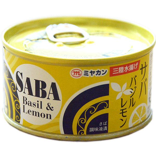 三陸水揚げ サババジルレモン 3個