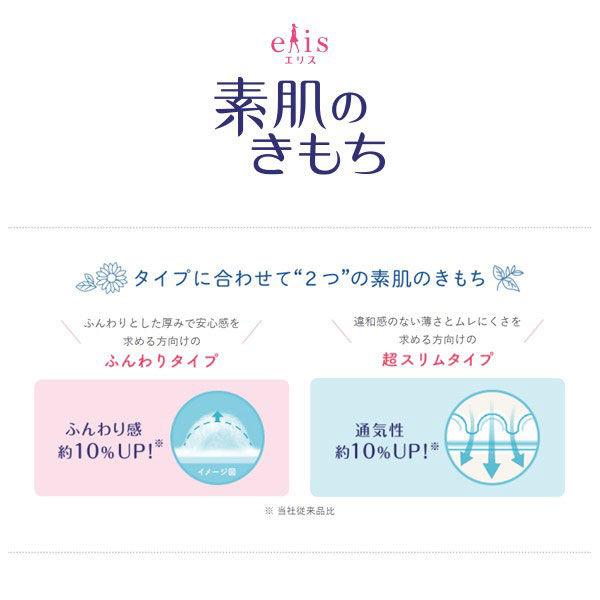 素肌のきもち超スリム特に多い夜羽有×5