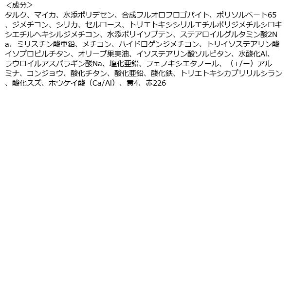 ルナソル アイカラーレーション EX10