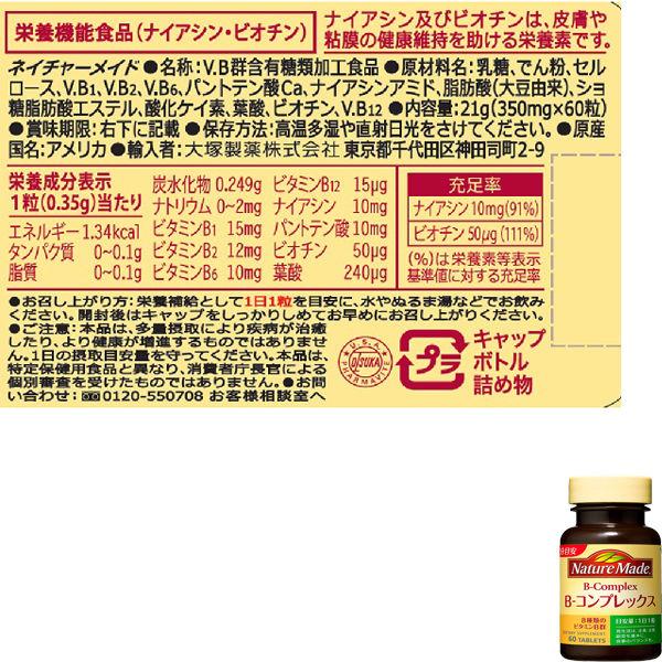 マルチビタミンミネラルビタミンB