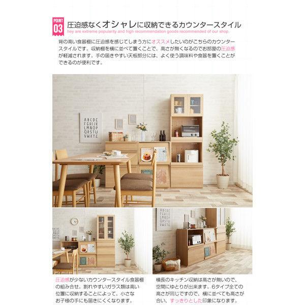 イーナ Fig(フィグ) 組み合わせ食器棚 チェスト (直送品)