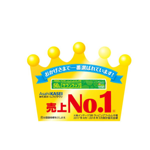 サランラップ 15cm×50m 1本