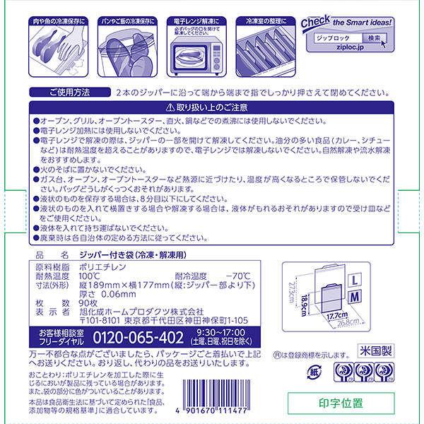 フリーザーバッグM 1箱(90枚入)