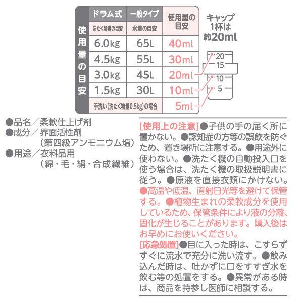 ファーファ フリー&柔軟剤濃縮 本体