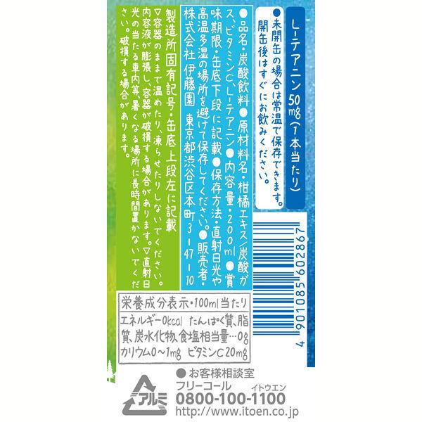 テアニン炭酸水 200ml 20缶