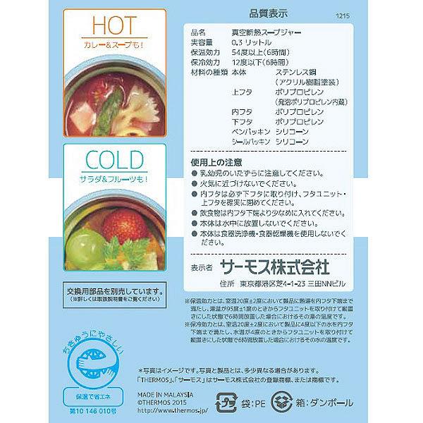 真空断熱スープジャー 300ml AQ