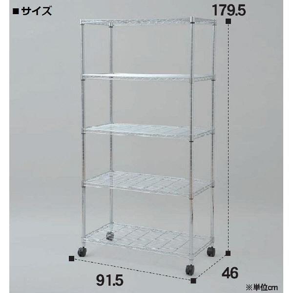 YAMAZEN(山善) メタルシェルフ5段 幅915×奥行460×高さ1795mm クロムメッキ (直送品)