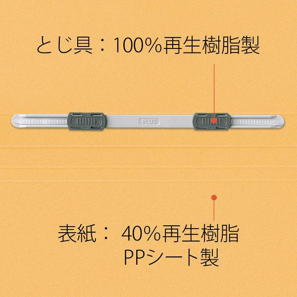 プラス PPフラットファイルA4S厚とじYL 98347 (直送品)