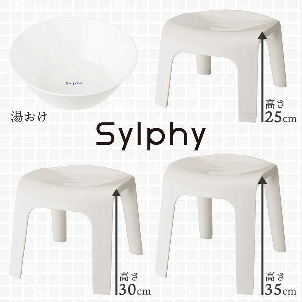 Sylphy 風呂いす 高さ30cm