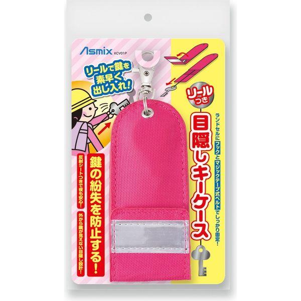 アスカ 目隠しキーケース ピンク KCV01P 5個(直送品)