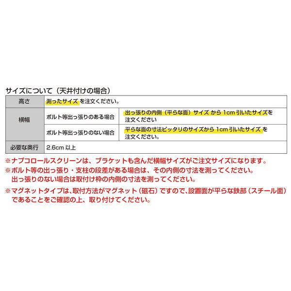 ナプコインテリア シングルロールスクリーン マグネットタイプ プル式 フルーレ 高さ900×幅1320mm クリームホワイト 1本(直送品)