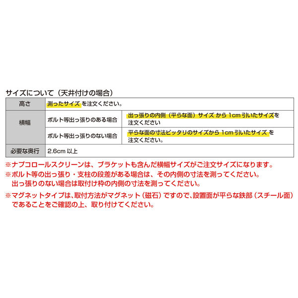 ナプコインテリア シングルロールスクリーン マグネットタイプ プル式 フルーレ 高さ900×幅780mm プリンイエロー 1本 (直送品)