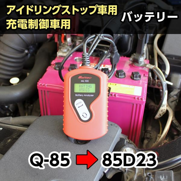 【カーメンテナンス】Meltec(メルテック) バッテリー診断機 ML-100 1個(直送品)