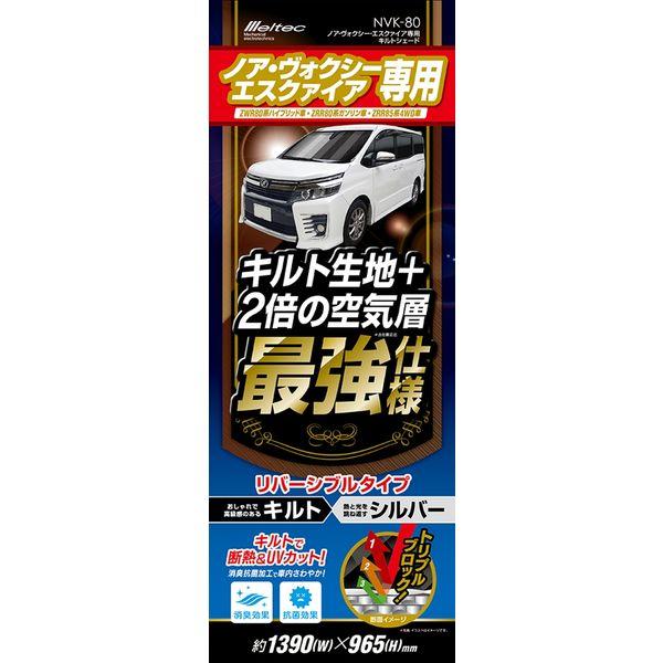 【カー用品】Meltec(メルテック) ノア・ヴォクシー・エスクァイア専用キルトシェード トリプルタイプ NVK-80 1個(直送品)