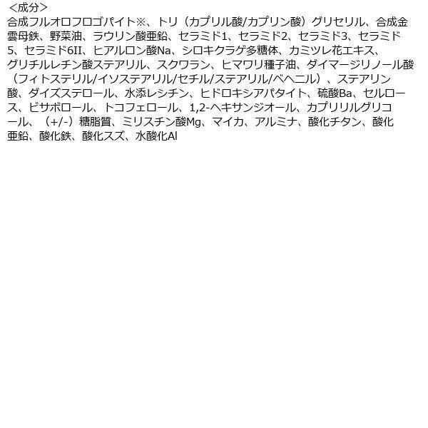 シマーファンデーション #02N