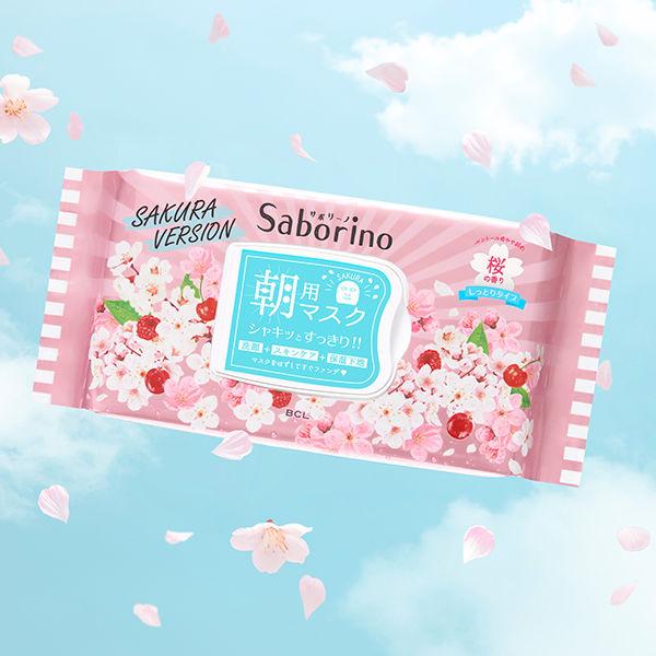 サボリーノ 目ざまシート SA