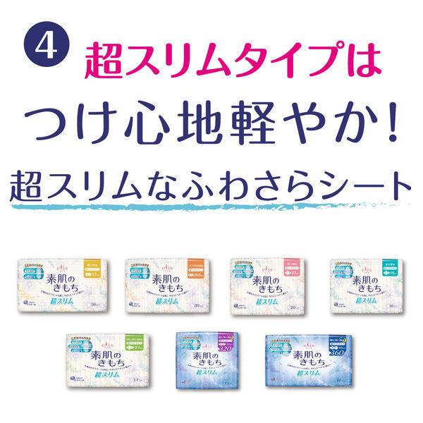 素肌のきもち 羽なし 17cm×27