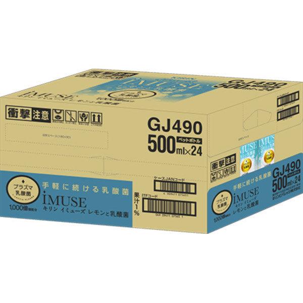 iMUSEレモンと乳酸菌500ml×24