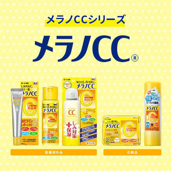 メラノCC 酵素ムース泡洗顔