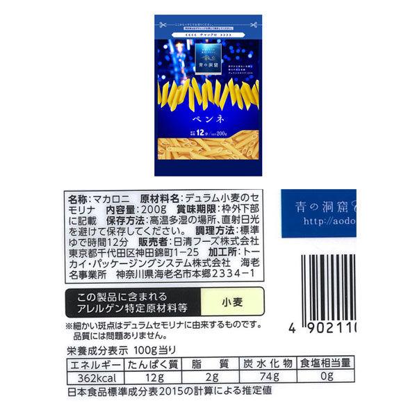 青の洞窟ソース6種+ペンネセット
