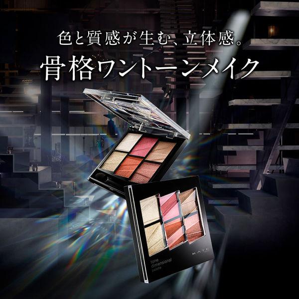 ケイト トーンディメンショナルP EX3