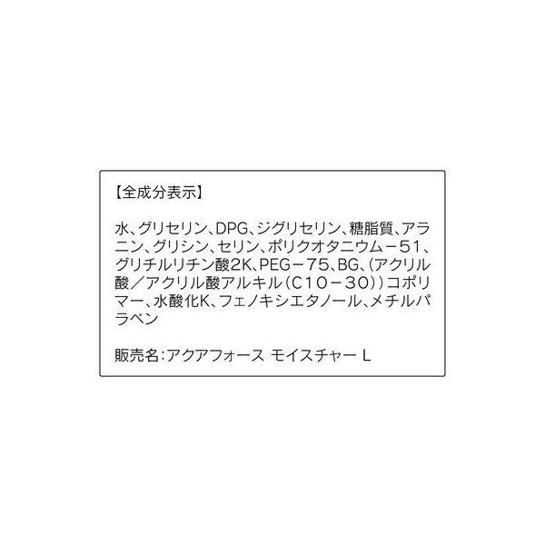 ORBIS アクアフォースL 2STEP