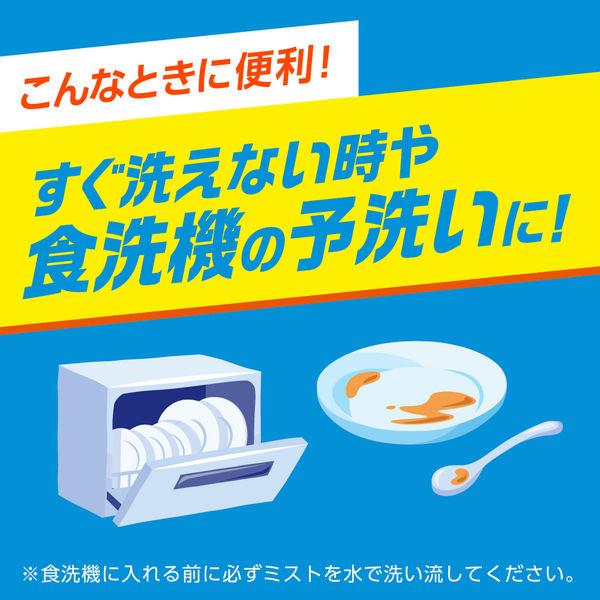ミスト キュキュット あと らく 主婦の強力な味方。『洗い物時短革命』 あとラクミスト